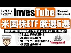 【株式投資】米国株ETF5選 おすすめランキング【VT/VTI/VDC/VGT/VYM】