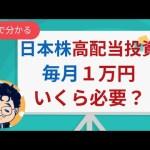 "<span class=""title"">日本株の高配当投資で不労所得1万円を貰うにはいくら必要?</span>"