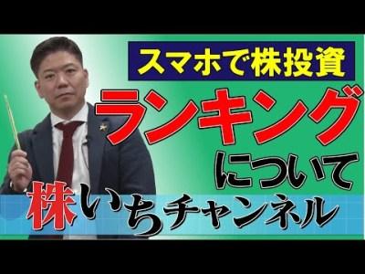 【株いちチャンネル】#23 スマホで株投資!!「ランキングについて」