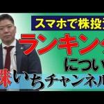 """<span class=""""title"""">【株いちチャンネル】#23 スマホで株投資!!「ランキングについて」</span>"""