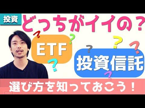 【投資初心者向け】投資信託とETFのリターンやコストを比較してみた!