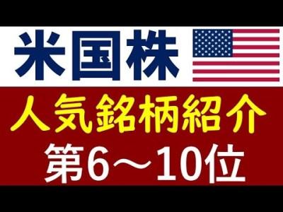 米国株・人気銘柄ランキングTOP10を紹介!楽天証券6~10位編