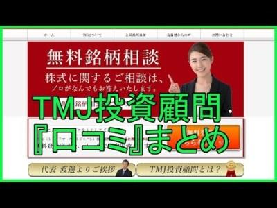 TMJ投資顧問|口コミと評判まとめ・実際に使ってるけど、他の人の意見が聞きたいのでネットの口コミをまとめました。|詐欺?神?|2018年1月まとめVol.4