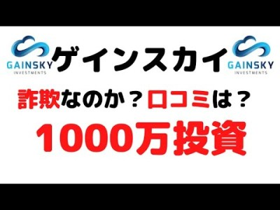 ゲインスカイに1000万投資 GAINSKYは詐欺なのか?口コミや評判は?