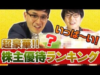 【株主優待】豪華すぎる!優待特典ランキング紹介【2019】