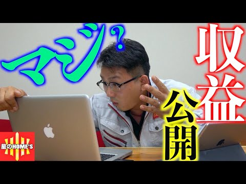 【投資初心者】jenco/ジェンコ 3日目…集客・収益結果発表!【ジュビリーエースジェンコ編】