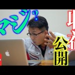 "<span class=""title"">【投資初心者】jenco/ジェンコ 3日目…集客・収益結果発表!【ジュビリーエースジェンコ編】</span>"
