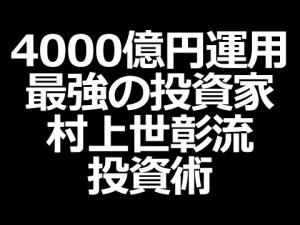 4000億円運用していた最強の投資家「村上世彰」の投資術を解説
