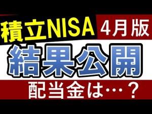 【積立NISAの結果公開】投資信託の配当金・いつもらえる?