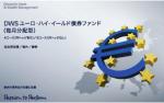 DWSユーロ・ハイ・イールド債券ファンド(毎月分配型)Bコース(円ヘッジなし)