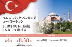 ウエストパック・バンキング・コーポレーション2018年8月16日満期 トルコ・リラ建社債