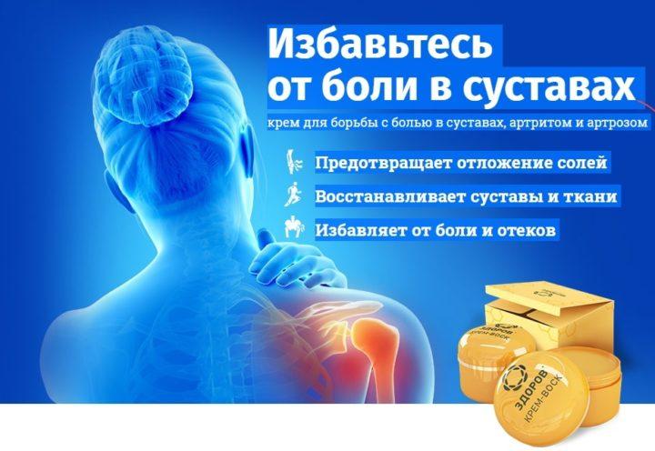 Крем для суставов людей пожилового возраста новорожденный незрелость тазобедренного сустава