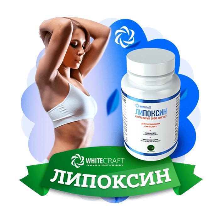 таблетки для похудения липоксин