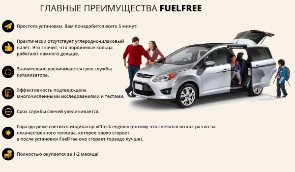 Преимущества FuelFree (ФулФри)