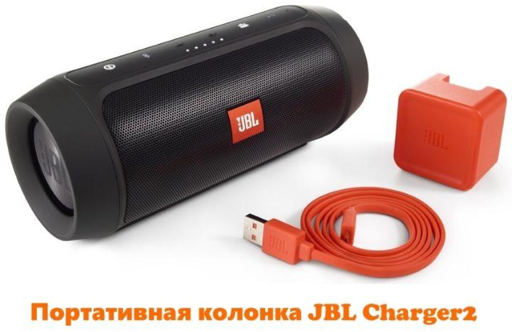 JBL Charge 2 портативная колонка  купить 92f476de0011f