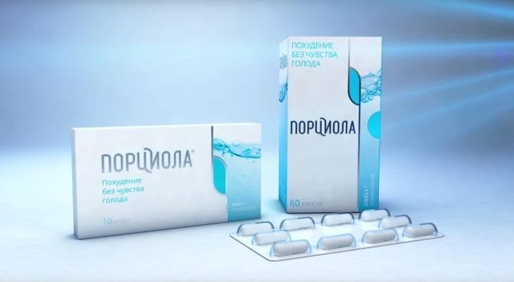 таблетки для похудения порциола