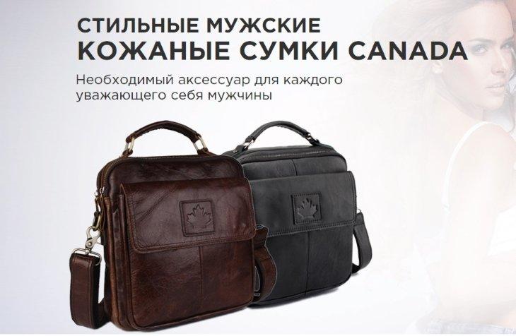 fccc0f23ddfd Мужская сумка Canada (Канада): купить, цена, доставка, отзывы