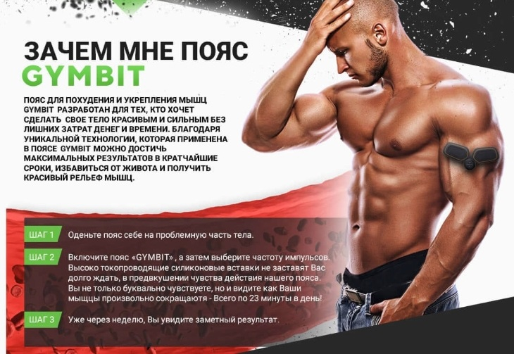 Инструкция по использованию Gymbit 6 Abs Shaper