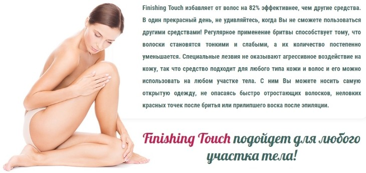 Что такое Yes Finishing Touch