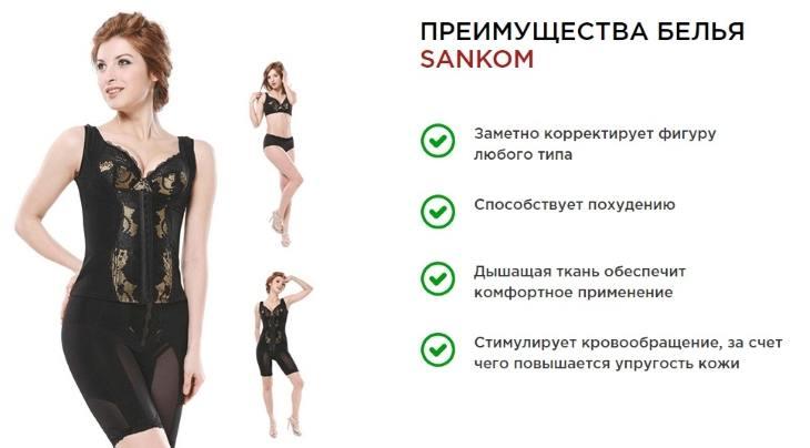 9cae64e41bc22 Sankom (Санком) корректирующее белье: купить, цена, отзывы