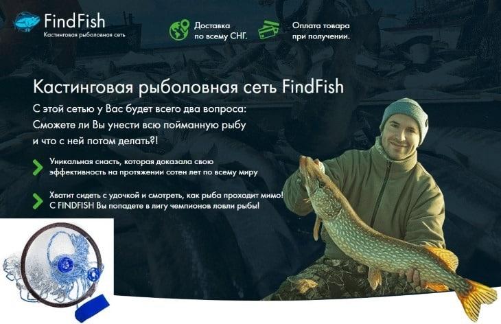 Findfish кастинговая рыболовная сеть: купить, цена, отзывы, обзор