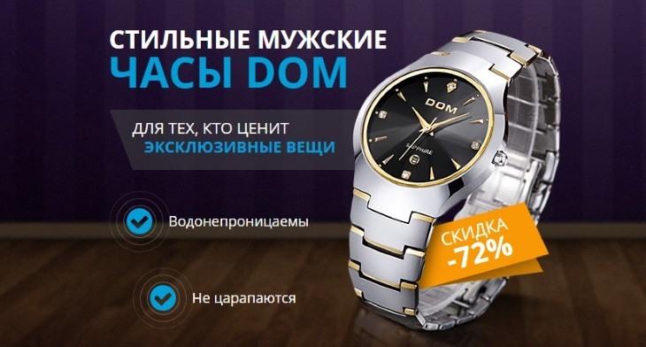 Мужские часы DOM (Дом)  купить 00722bbcdd66c