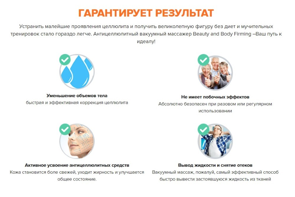 Как работает Beauty and Body Firming