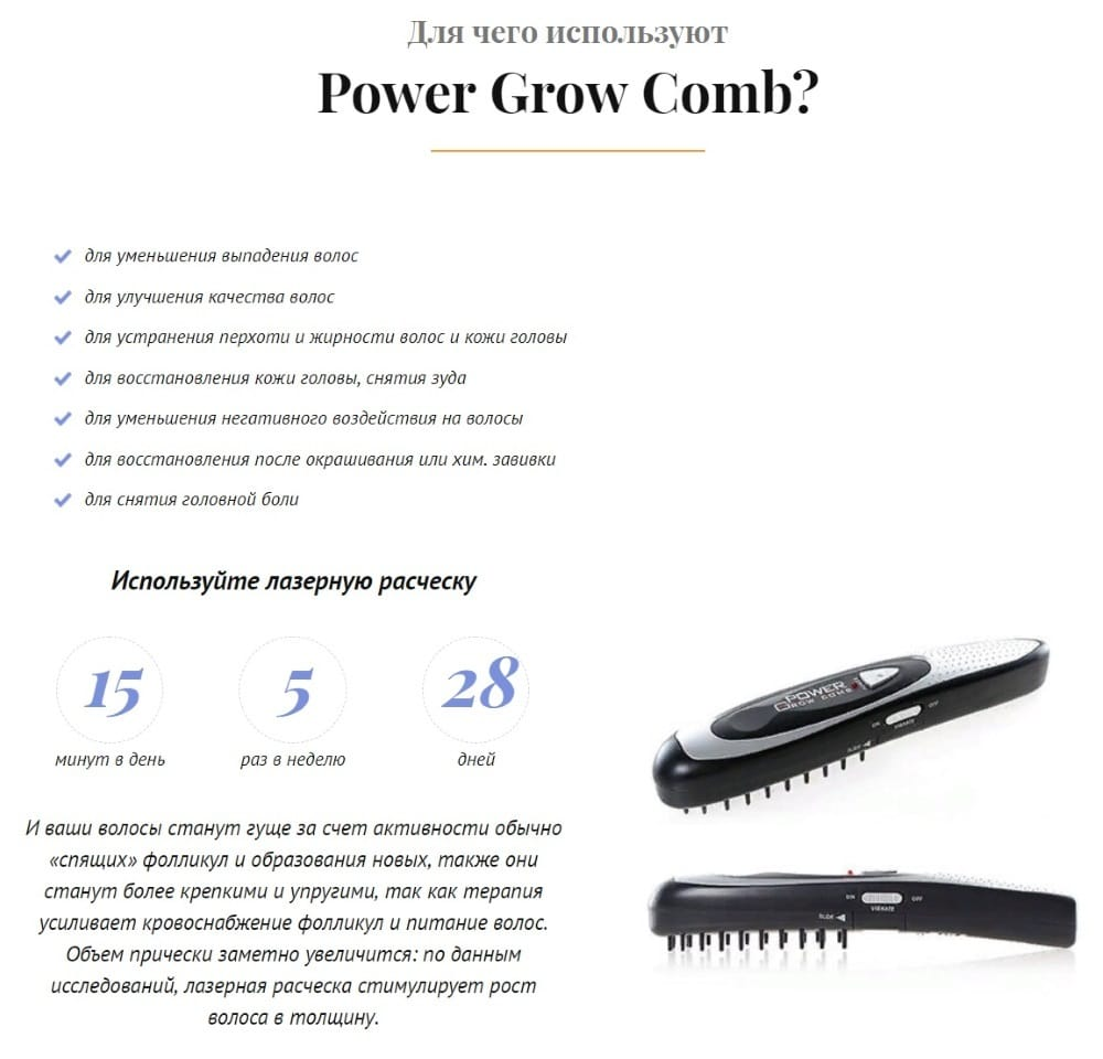 Для чего использовать Power Grow Comb