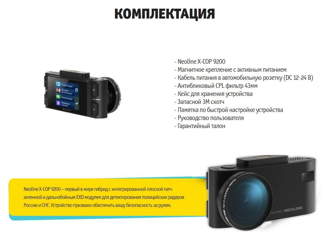 Neoline X-COP 9200 видеорегистратор гибрид: купить, отзывы ...