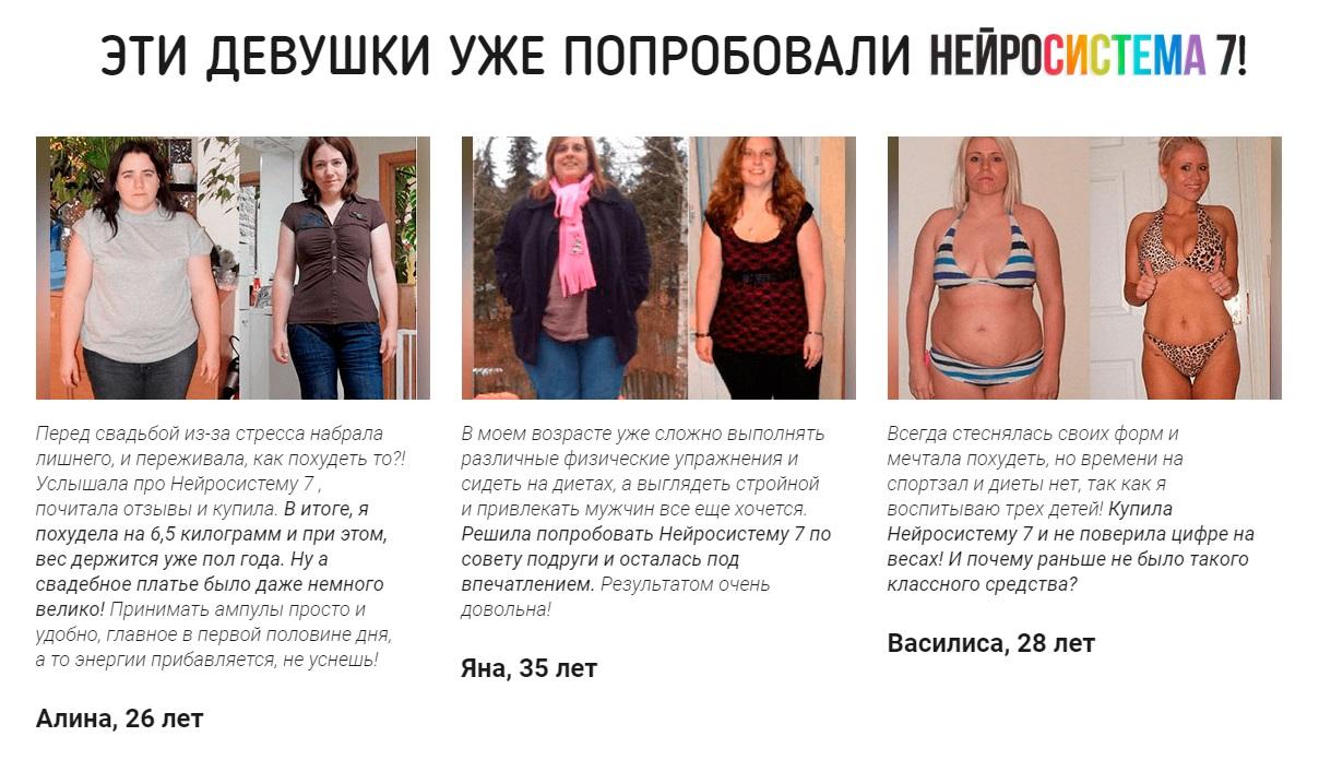 нейросистема 7 для похудения реальные отзывы для ресниц