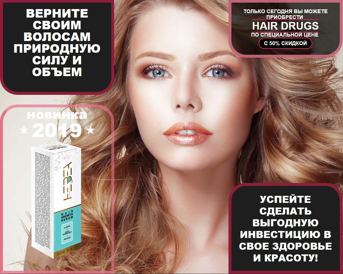 Hair Drugs бережный уход за волосами в Казани