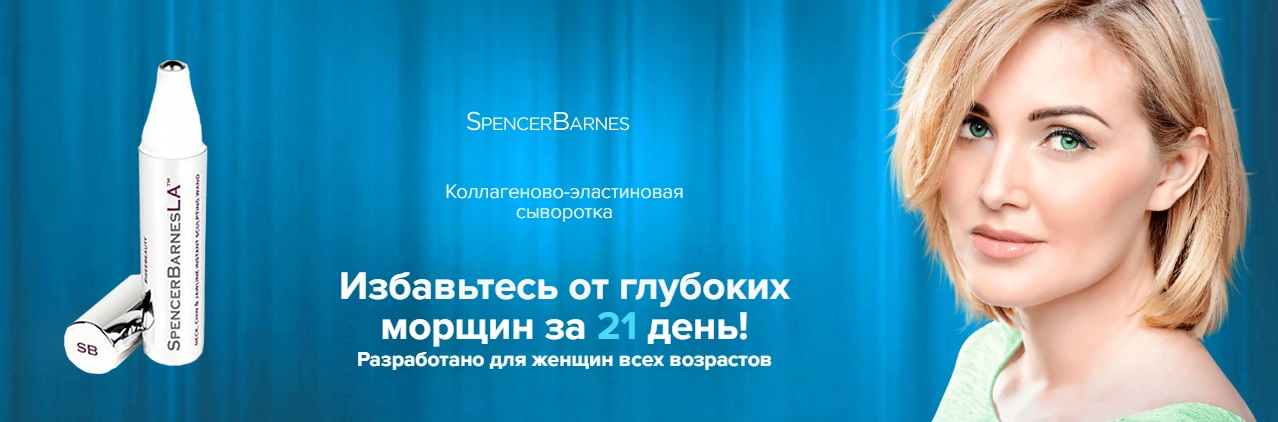 Spencer Barnes для подтяжки кожи лица