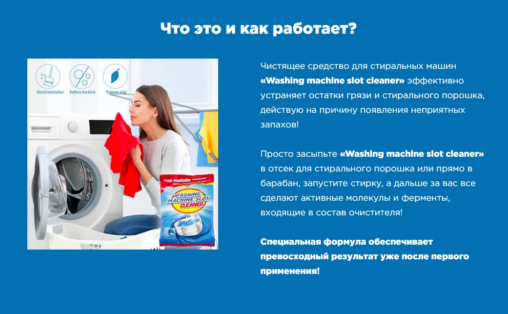 Как работает Washing machine slot Cleaner