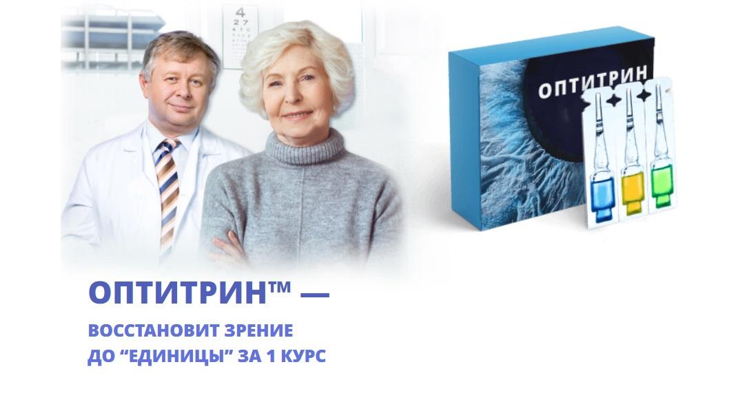 Оптитрин для зрения в Москве