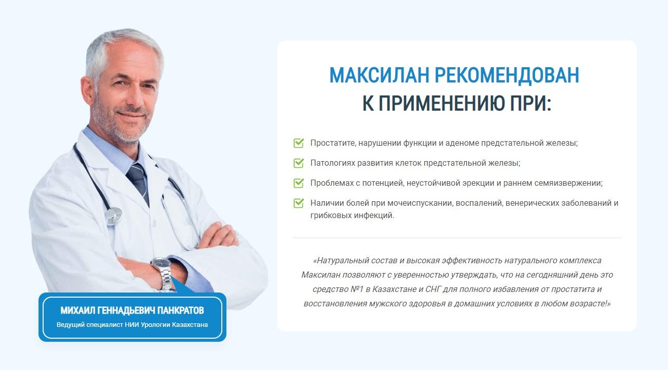 Чем лечить простатит форум врачей гербалайф при простатите