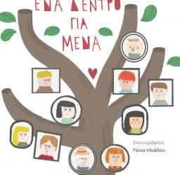 Ένα δέντρο για μένα, της Μαριάννας Κουμαριανού