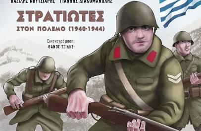 Στρατιώτες στον πόλεμο, των Γιάννη Διακομανώλη και Βασίλη Κουτσιαρή