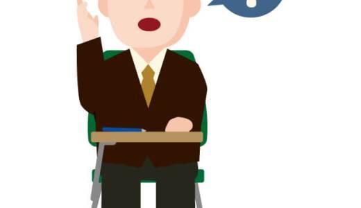 早期退職募集開始後の初面談:退職手続きについてしっかり聞きました