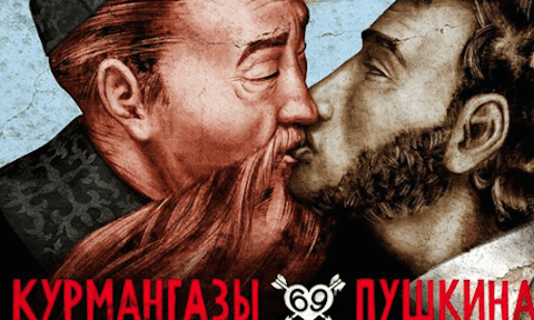 Pushkin-Kurmangazy poster