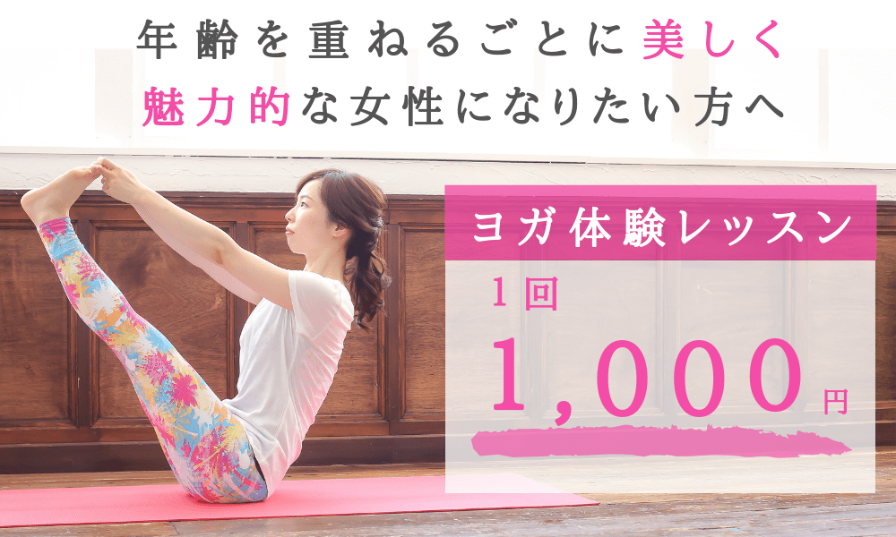 年齢を重ねるごとに美しく魅力的な女性にないたい方へ浜松市ヨガ体験レッスン