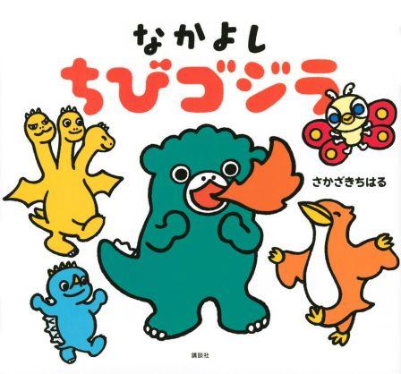 965px-Close_Friends_Chibi_Godzilla