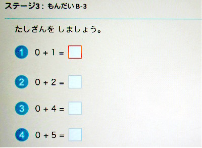 RISU ゼロ+足し算.JPG