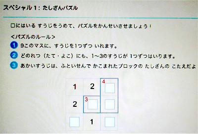 RISU パズル.JPG