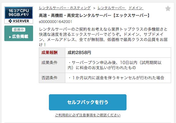 スクリーンショット 2016-02-05 10.06.02