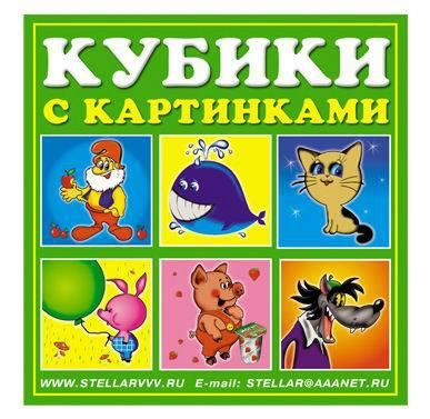 Кубики-картинки №2 (герои мультфильмов) купить по цене 53 ...