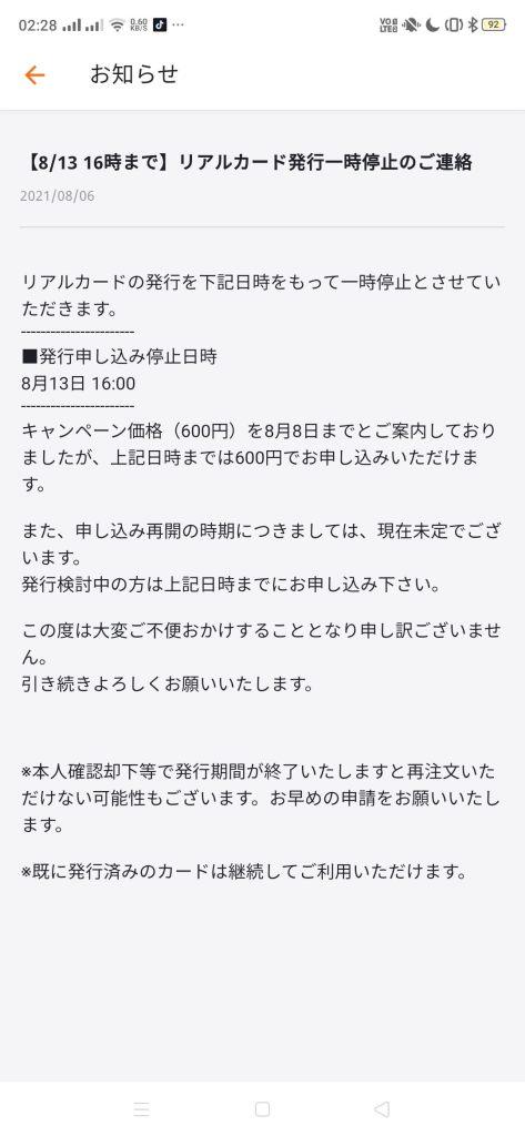 6gramリアルカード新規発行停止のお知らせ