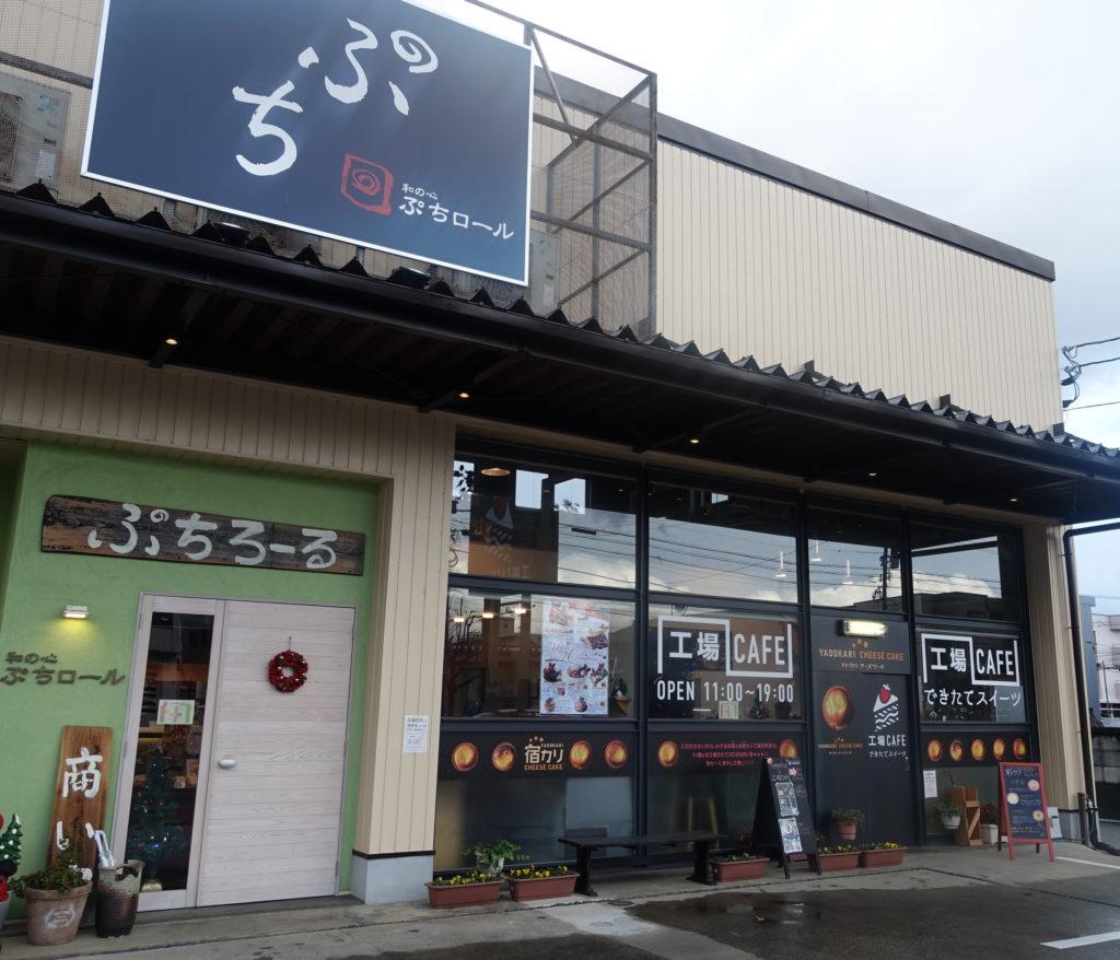 工場CAFE 外観