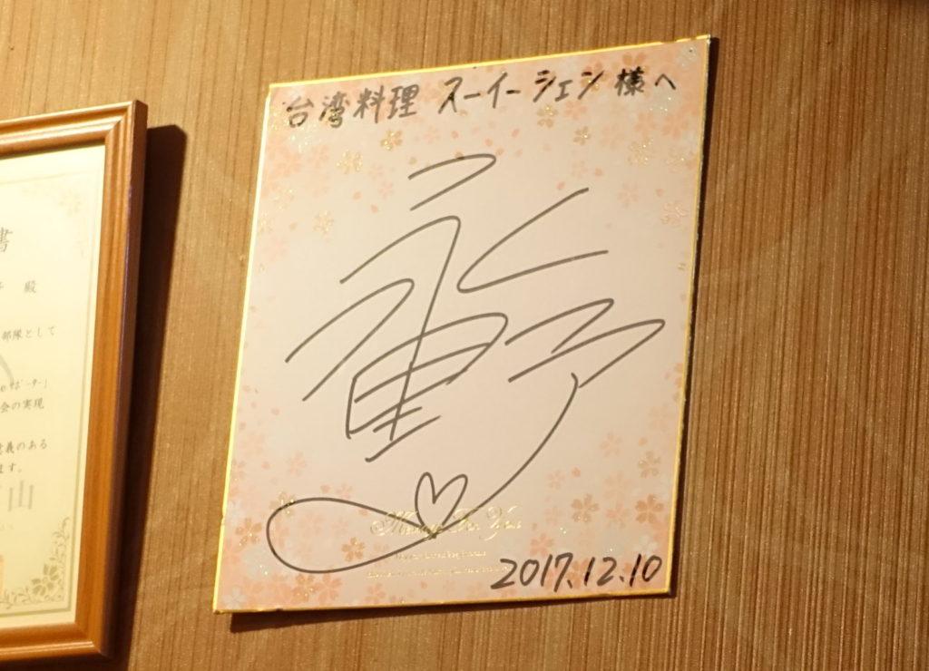 永野さんのサイン