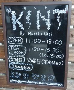 KINTの店舗情報