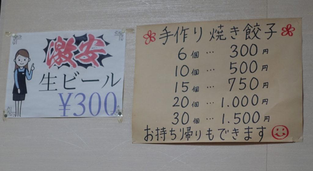 生ビール・手作り焼き餃子